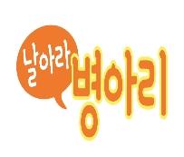 8/19 날아라병아리 오감만족 오감발달(13~18개월