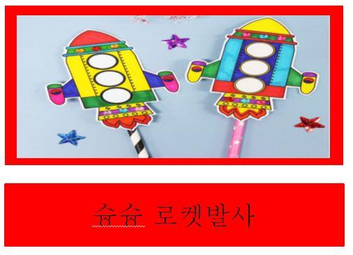 [11/17]누리숲-슝슝 로켓발사(5~6세)