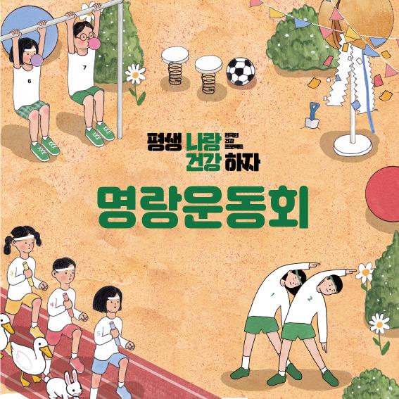9/8 명랑운동회 <롯데몰동부산>