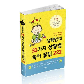 월/ [11.2] 실생활 육아 꿀팁 by 우리아이 심리파악