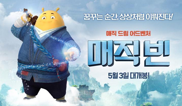 영화 <매직빈> 예매권 이벤트