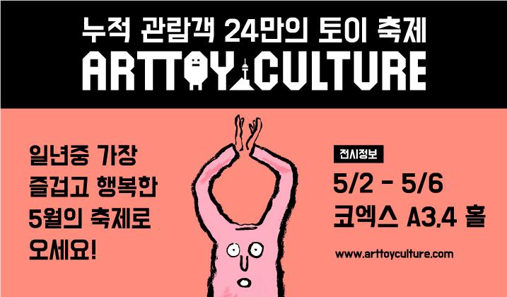 <아트토이컬쳐> 초대권 이벤트